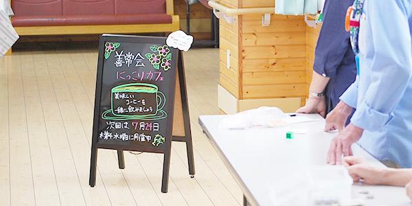 にっこりカフェ イメージ