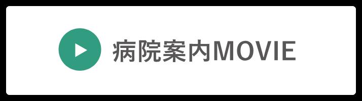 病院紹介MOVIE
