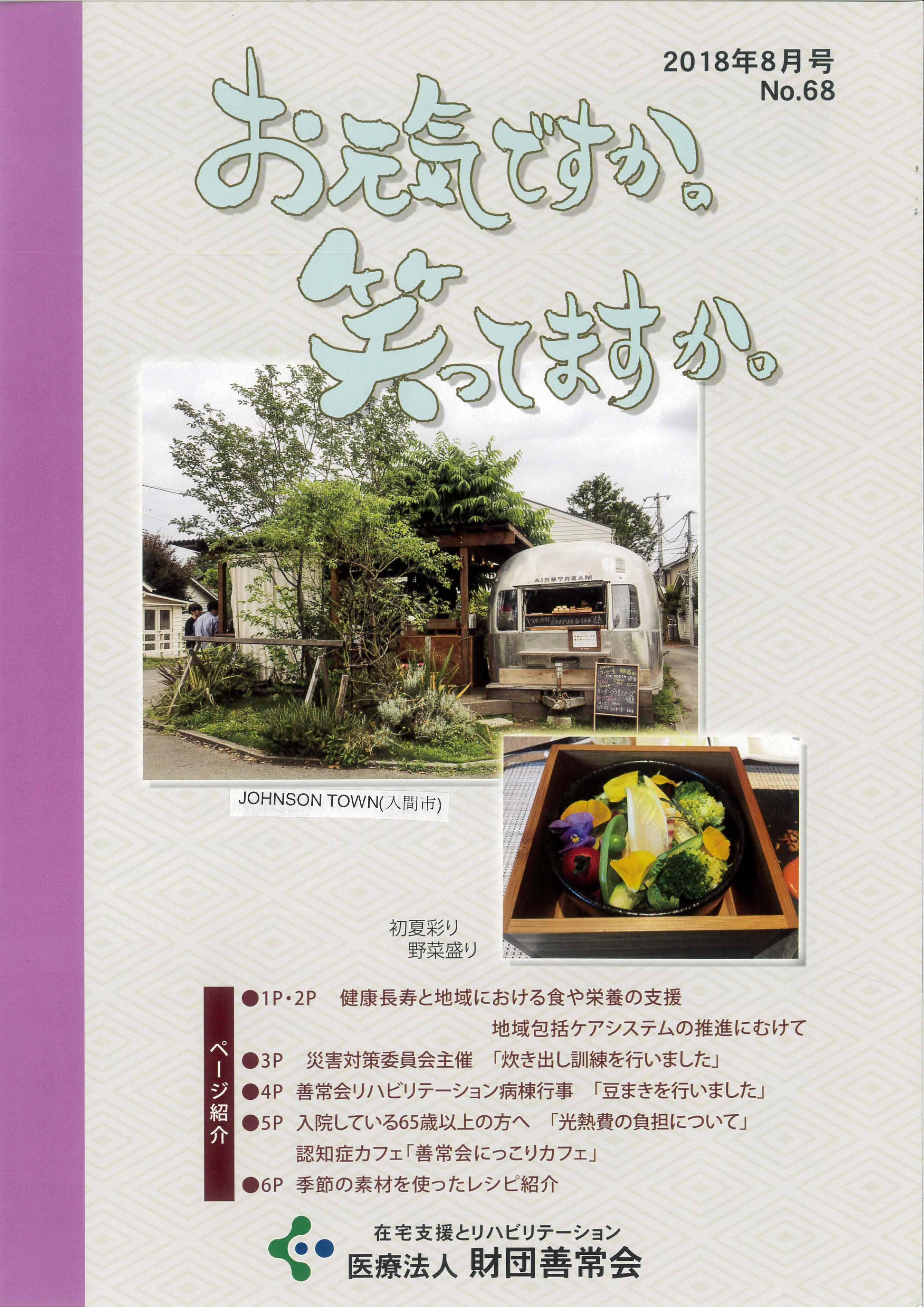 医療法人財団善常会 広報誌 No.68 2018年8月号 表紙