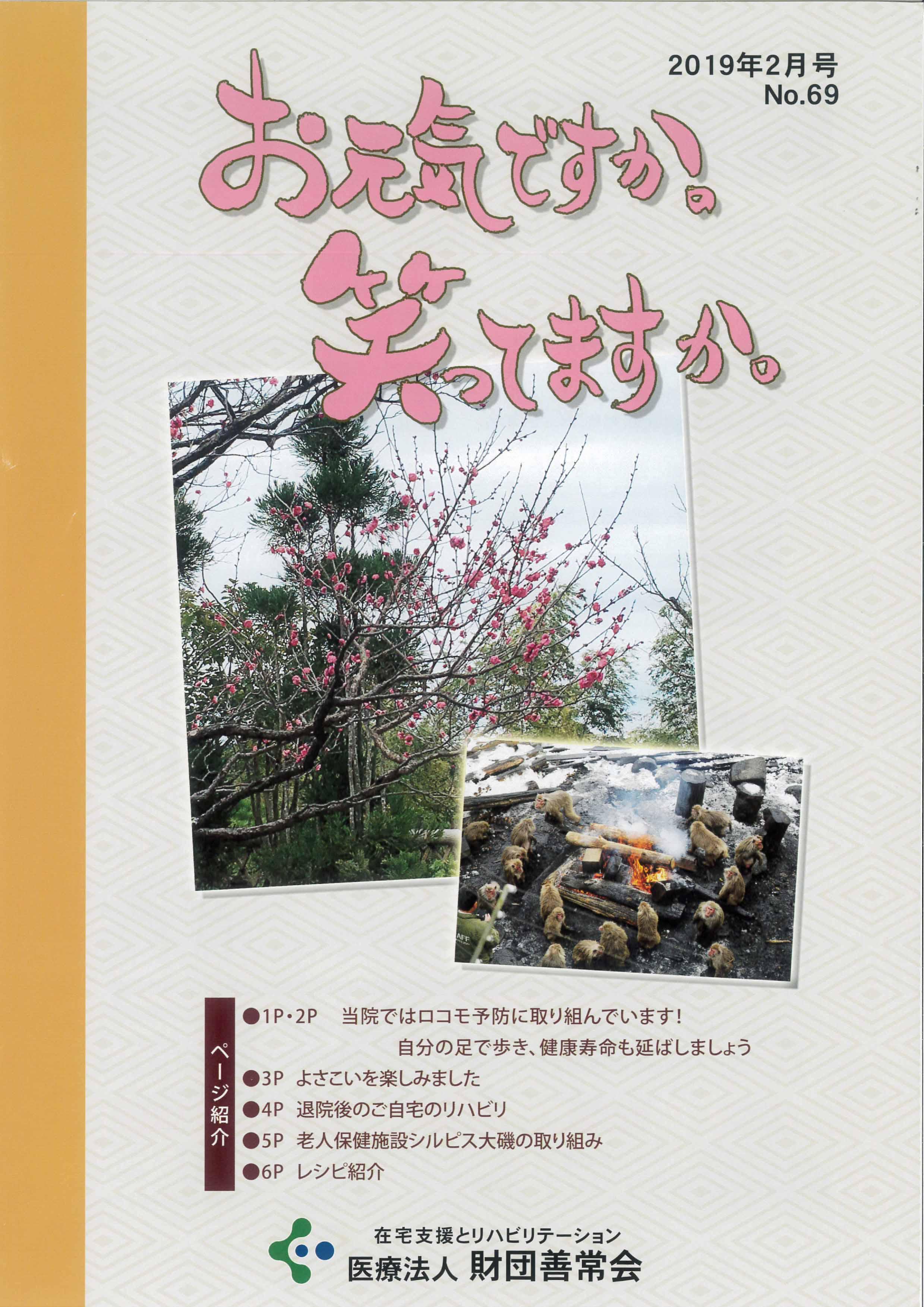 医療法人財団善常会 広報誌 No.69 2019年2月号 表紙