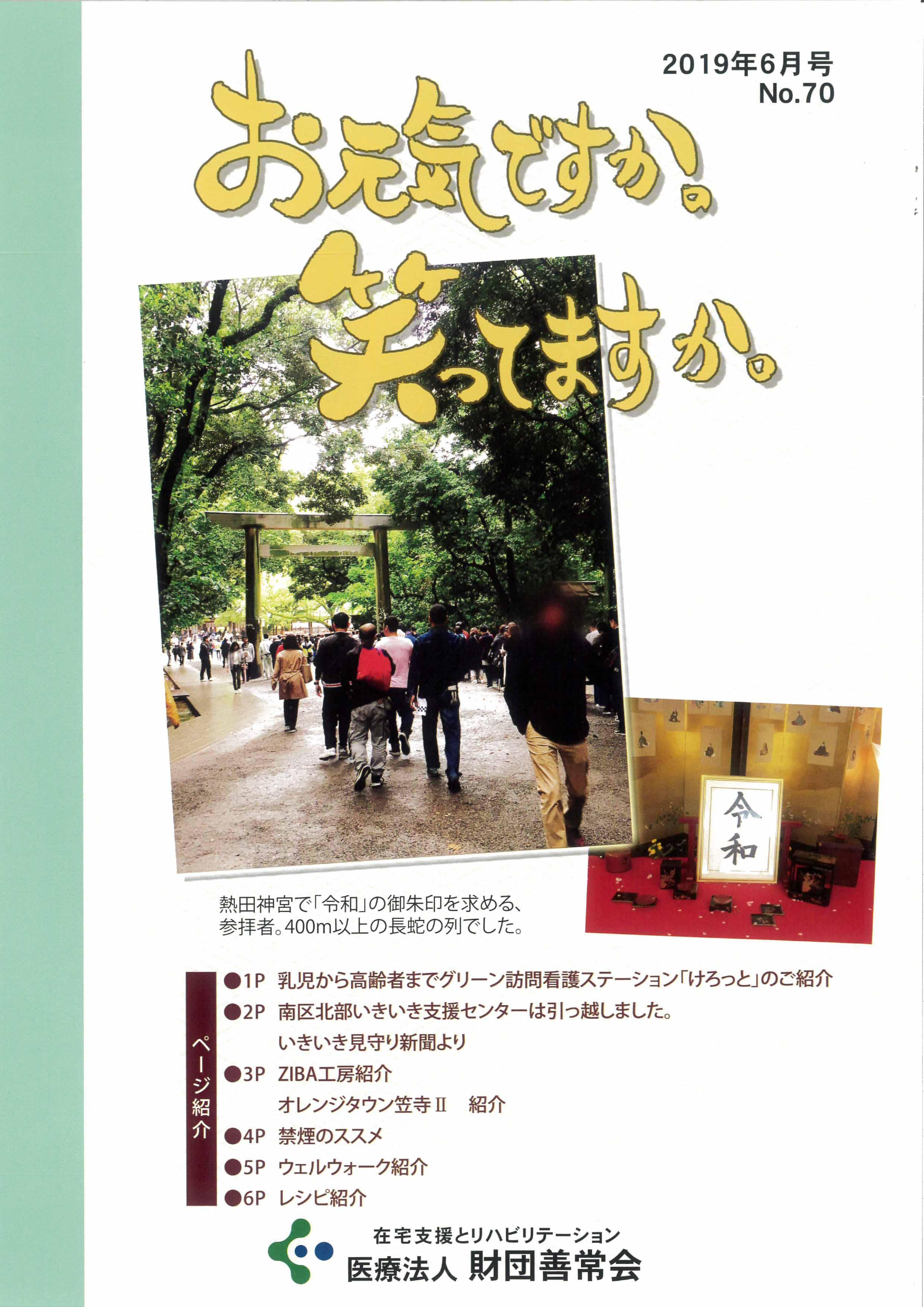 医療法人財団善常会 広報誌 No.70 2019年6月号 表紙