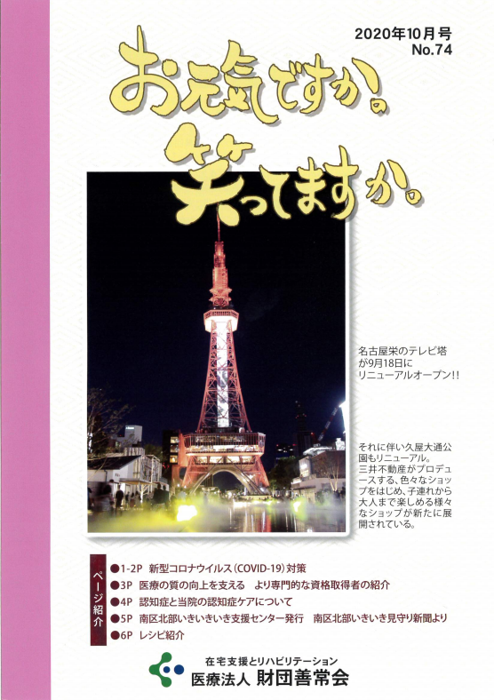医療法人財団善常会 広報誌 No.74 2020年7月号 表紙